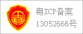 粵ICP備案10003304號