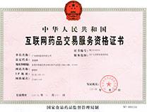 互联网药?#26041;?#26131;服务资格证书