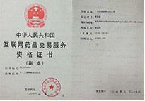 互联网药?#26041;?#26131;服务资格证书副本(主)