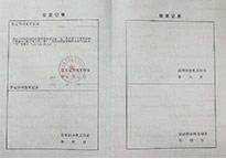 互联网药?#26041;?#26131;服务资格证书(?#20445;?/></a> <p>互联网药?#26041;?#26131;服务资格证书(?#20445;?/p> </li> <li class=