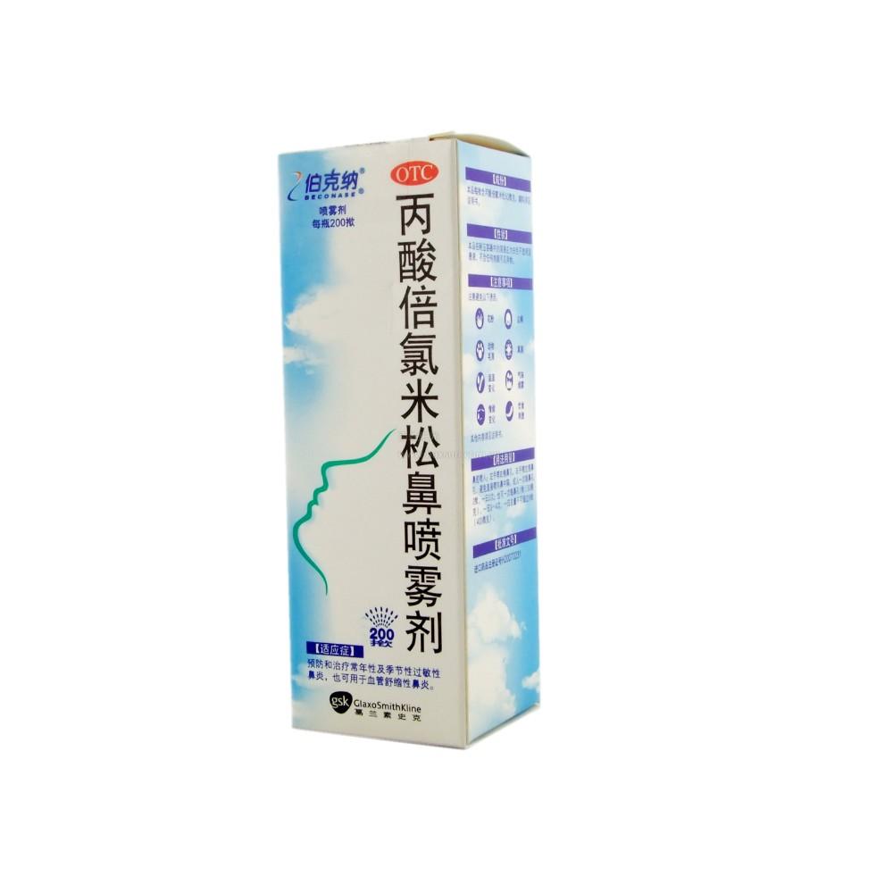 丙酸倍氯米松鼻气雾剂(伯克纳)(丙酸倍氯米松鼻