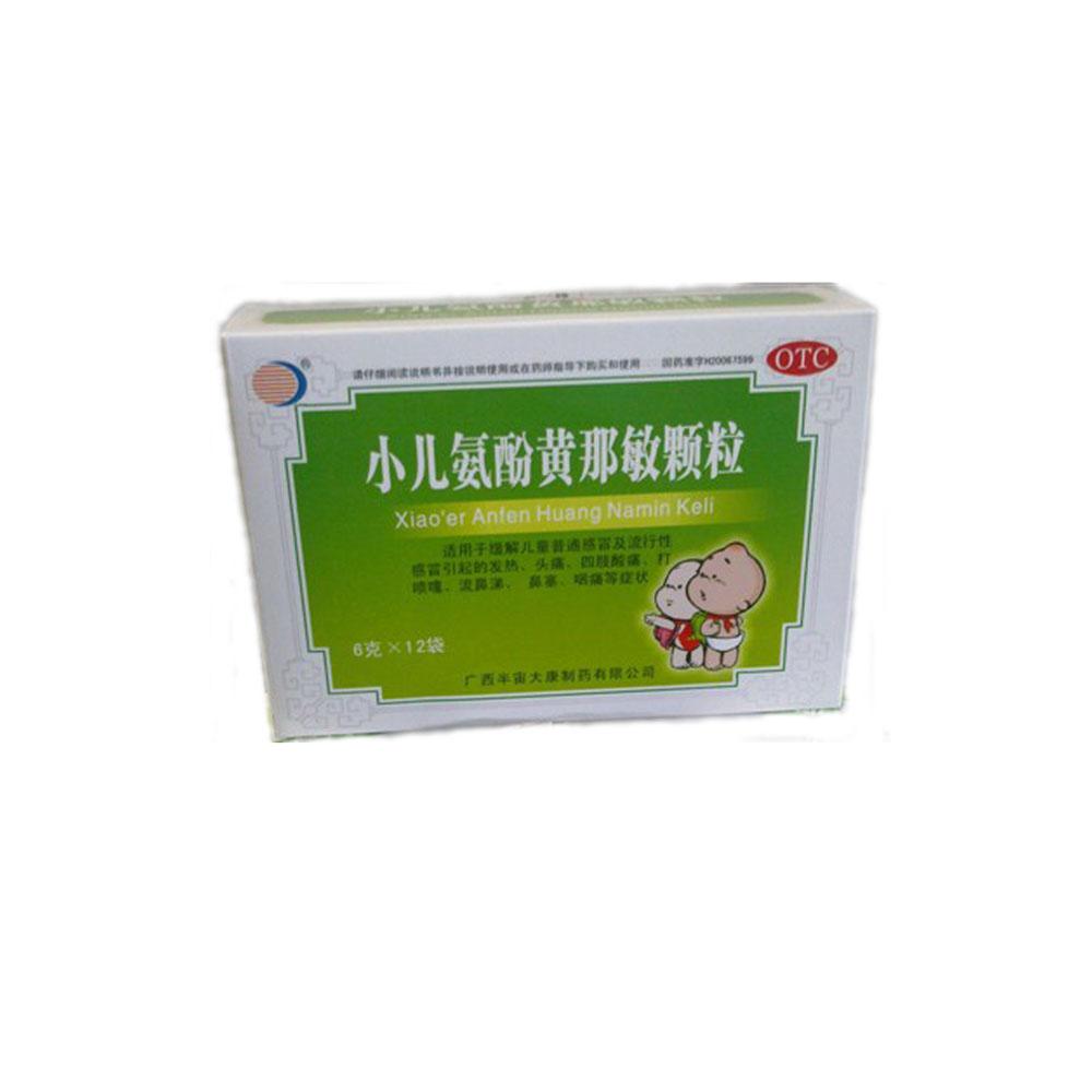 性特级黄录像片_小儿氨酚黄那敏颗粒(半宙)适用于缓解儿童普通感冒及流行性感冒引起