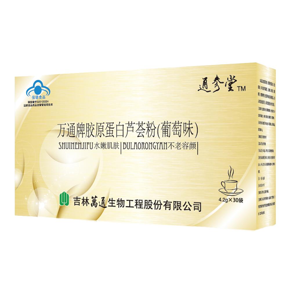万通牌胶原蛋白芦荟粉(柔性味)(胶原芦荟葡萄粉建材设备蛋白图片
