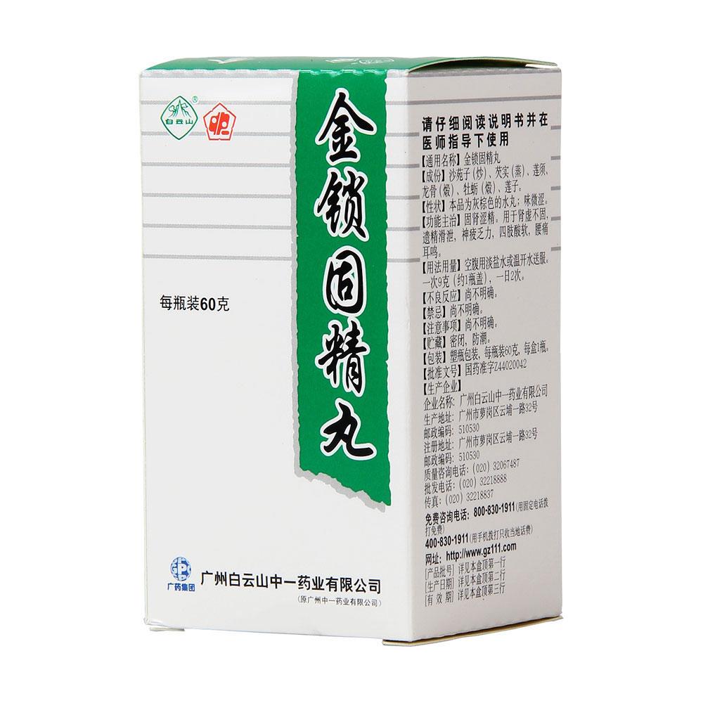 金锁固精丸(白云山)(水丸)