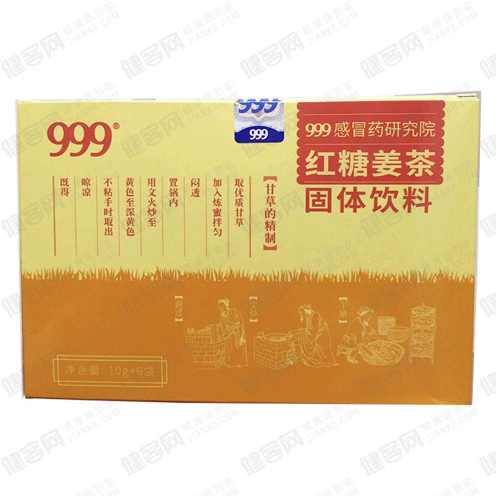 999红糖姜茶固体饮料