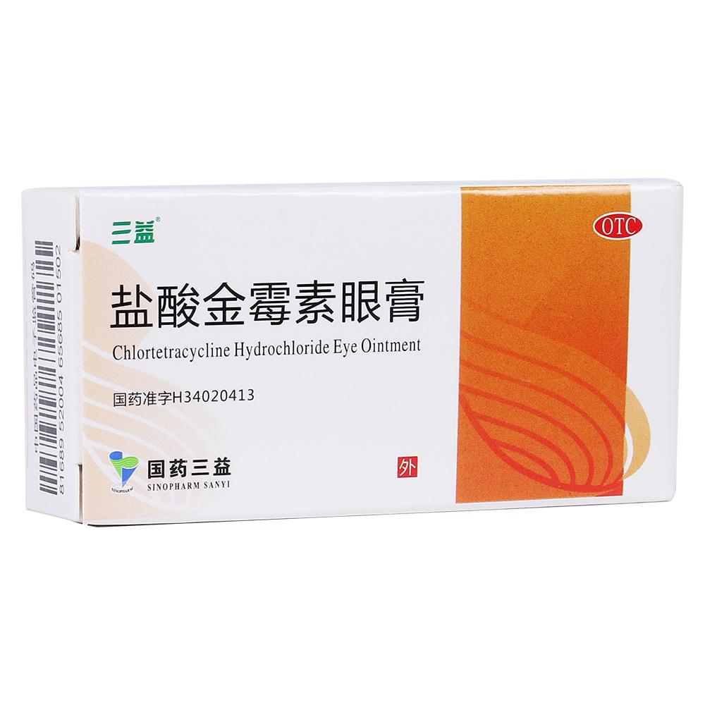 盐酸金霉素眼膏(三益)