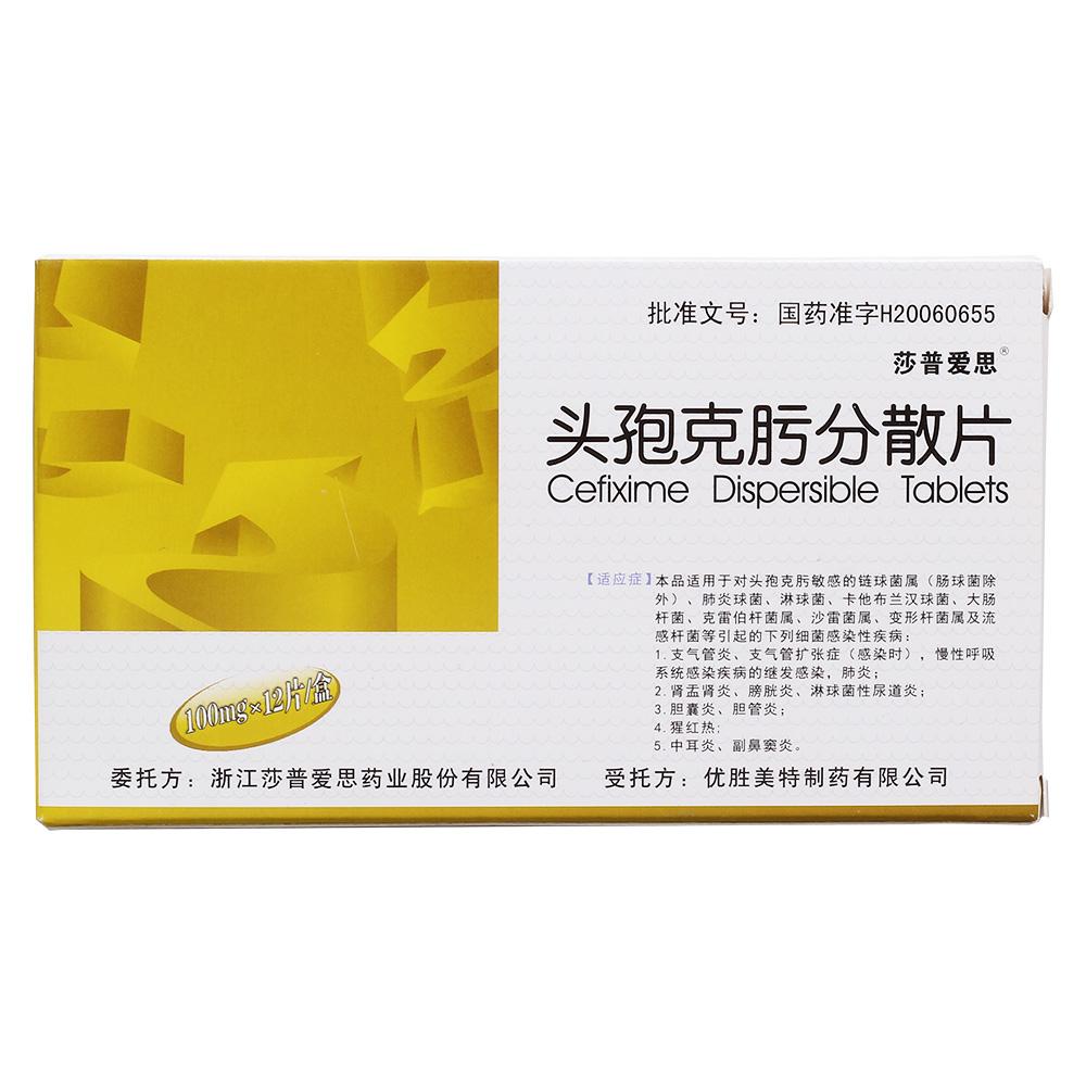 �_本品适用于对头孢克肟敏感的下列细菌感染性疾病:支气管炎,支气管扩张