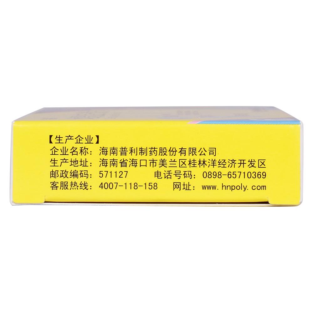 用于缓解慢性特发性荨麻疹及常年过敏性鼻炎的全身及局部症状. 2