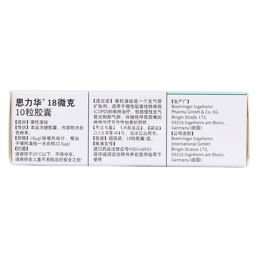 噻托溴銨粉吸入劑