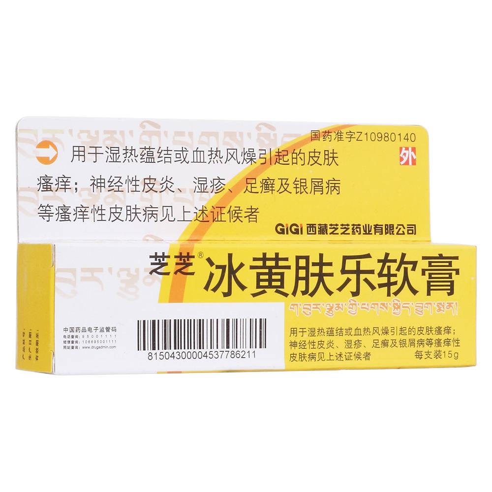 血热皮肤病囹�a_血热风燥引起的皮肤瘙痒;神经性皮炎,湿疹,足癣及银屑病等瘙痒性皮肤