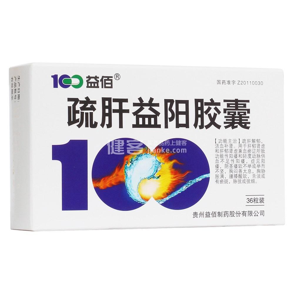 疏肝益陽膠囊
