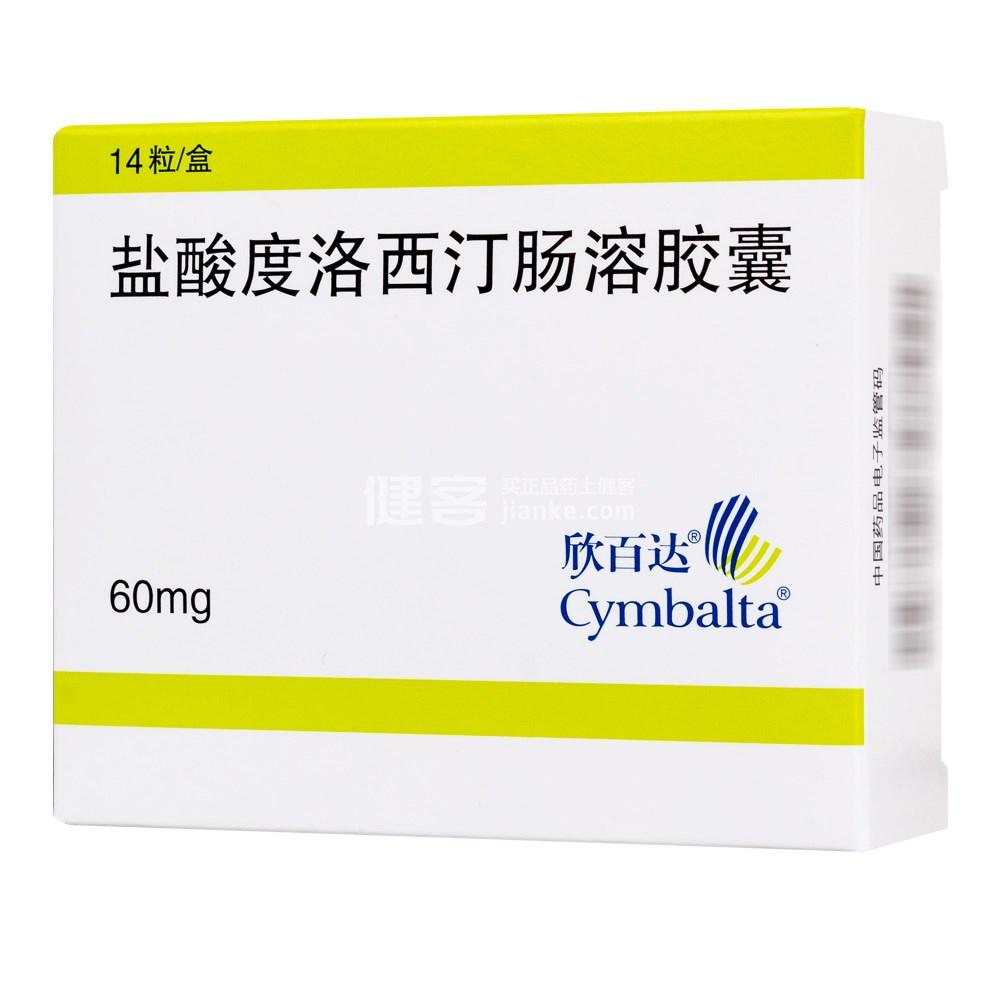 鹽酸度洛西汀腸溶膠囊
