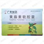 黄藤素软胶囊(广发制药)