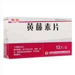 黄藤素片(东信)