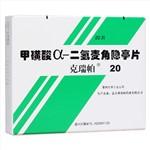 甲磺酸-a-二氢麦角隐亭片(克瑞帕)