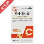 維生素C片(華南牌)