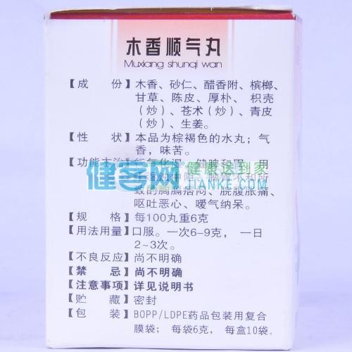 木香顺气丸 (10袋装)(顺势)