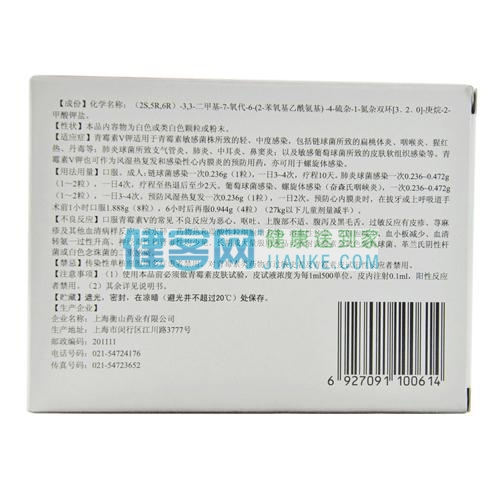 青霉素v钾胶囊(乐宁)