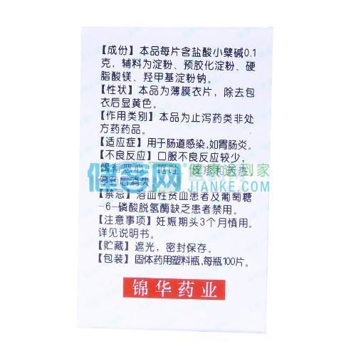 盐酸小檗碱说明书_东北制药盐酸小檗碱片黄连素100片肠道感染