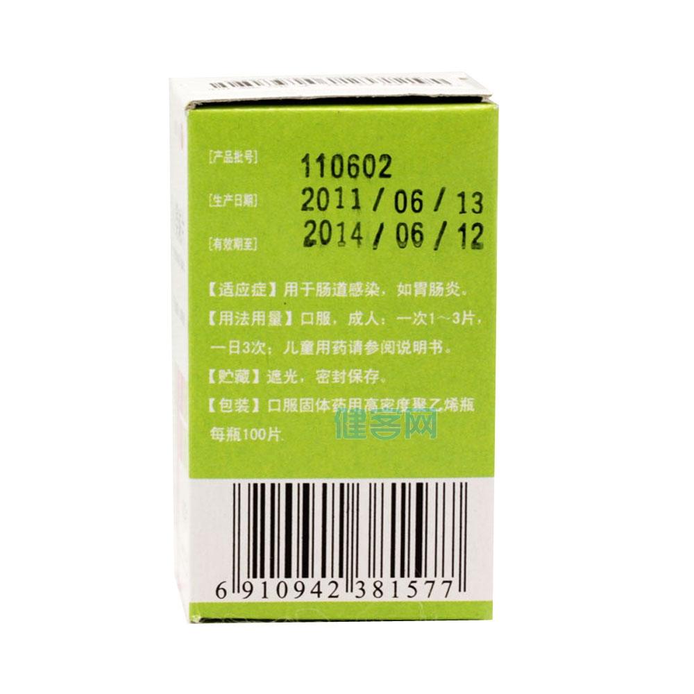 盐酸小檗碱的作用_【中新】盐酸小檗碱片01gx100片瓶价格、说