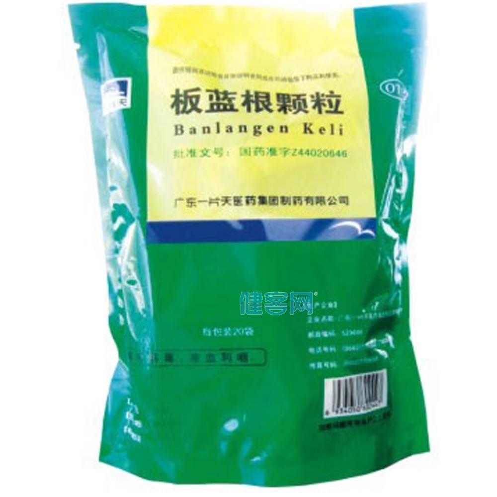板蓝根颗粒 板蓝根的功效与作用 双黄连口服液 999感冒灵颗粒