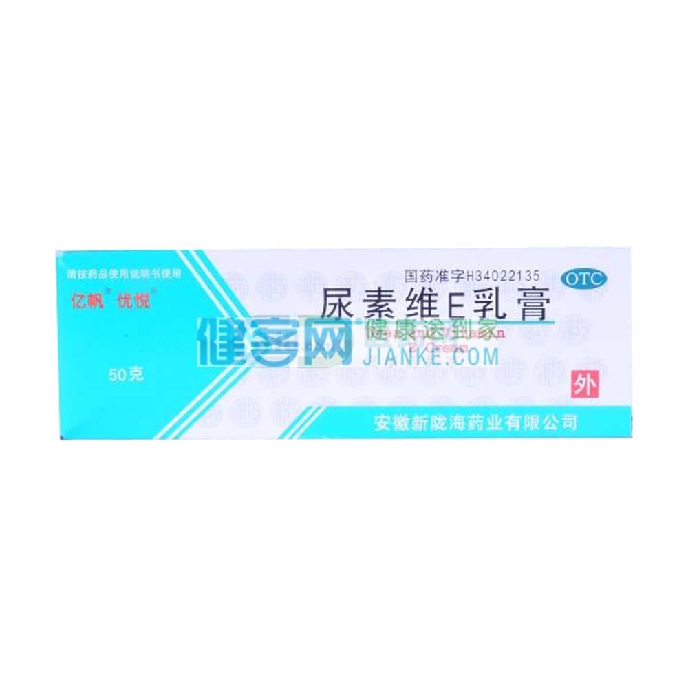 尿素维E乳膏(尿素维E乳膏) _说明书_作用_效果