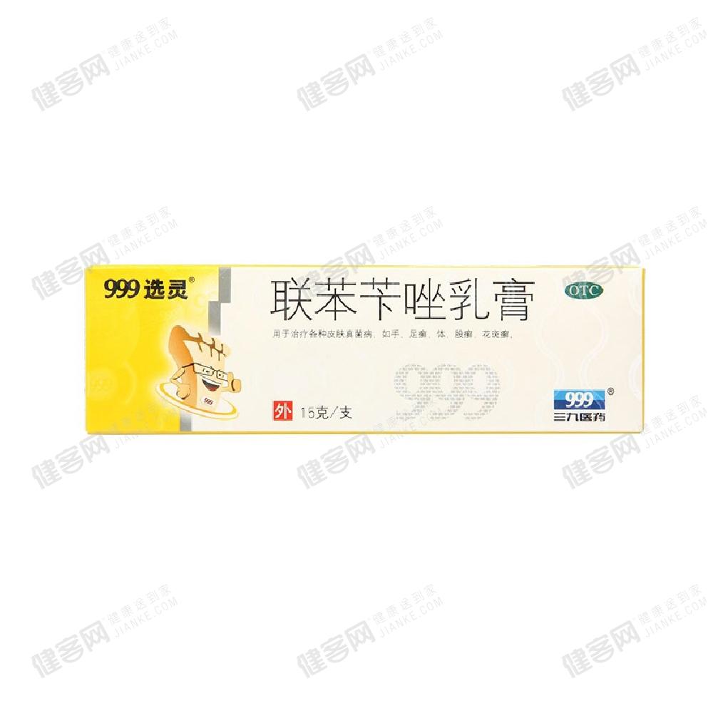联苯苄唑乳膏(999)