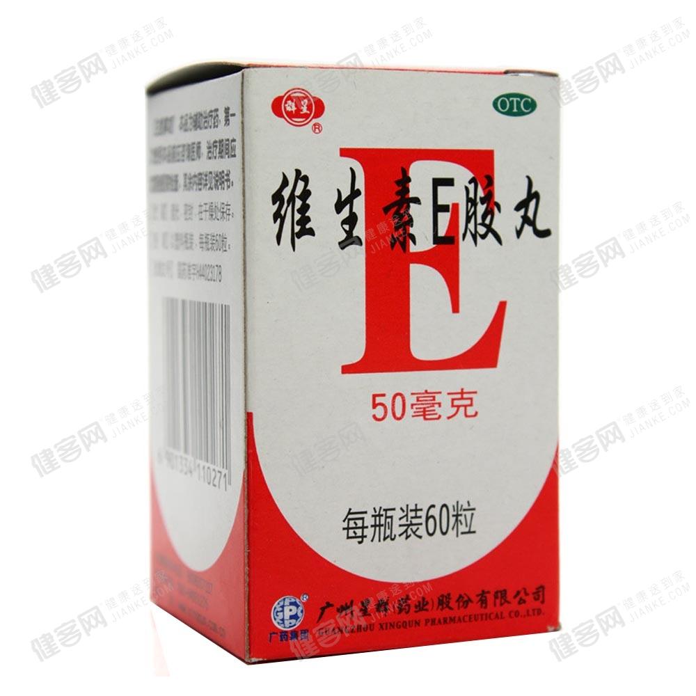 【药品名称】 &nbsp&nbsp 通用名称:维生素E软胶囊 &nbsp&nbsp 商品名称:维生素E软胶囊 &nbsp&nbsp 英文名称:Vitamin E Soft Capsules &nbsp&nbsp 拼音全码:WeiShengSuERuanJiaoNang 【主要成份】本品每粒含主要成份维生素E50毫克。辅料为植物油30毫克。 【成 份】 &nbsp&nbsp 化学名: &nbsp&nbsp 分子式: &nbsp&nbsp 分子量: 【性 状】本品为软胶囊;内容物为淡黄色至黄色的油状液体。 【