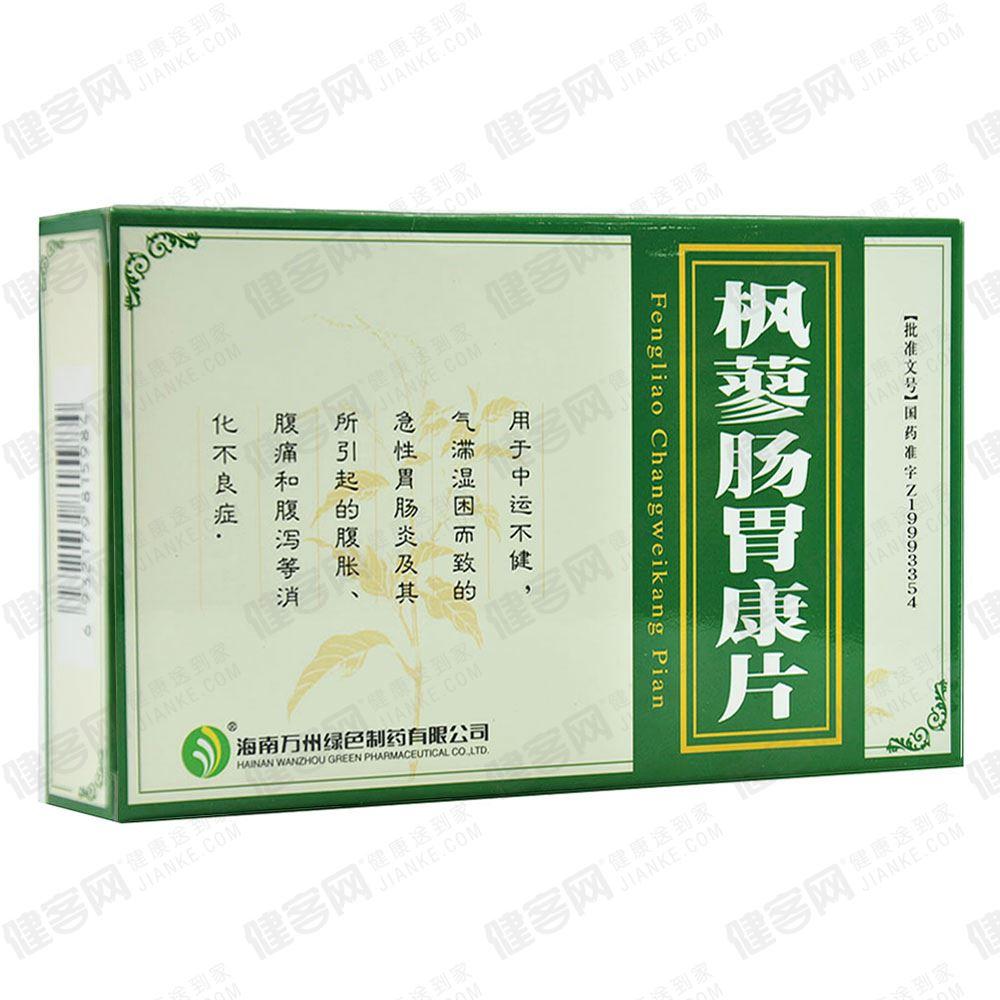 白云山(枫蓼肠胃康片)0.24g*36片_枫蓼肠胃康... _康之家网上药店