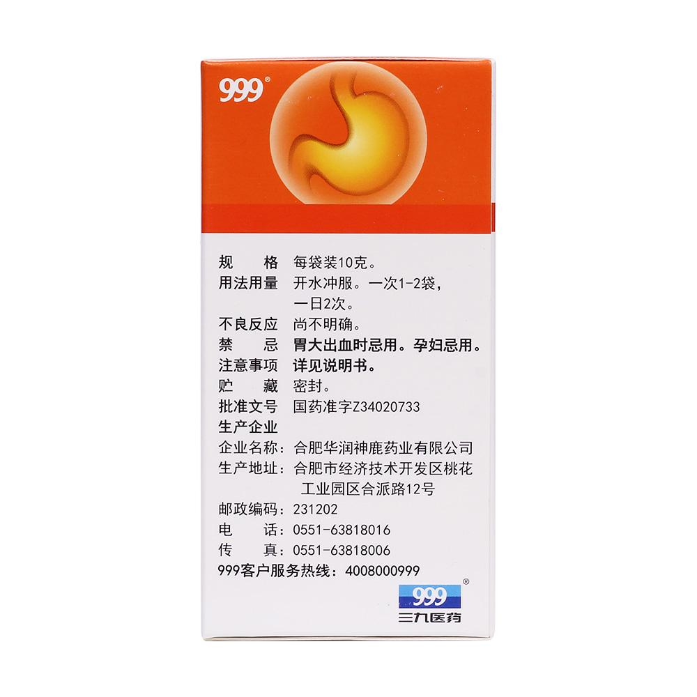 999养胃舒颗粒10g*6袋价格及说明书-功效与作用-亮健好药