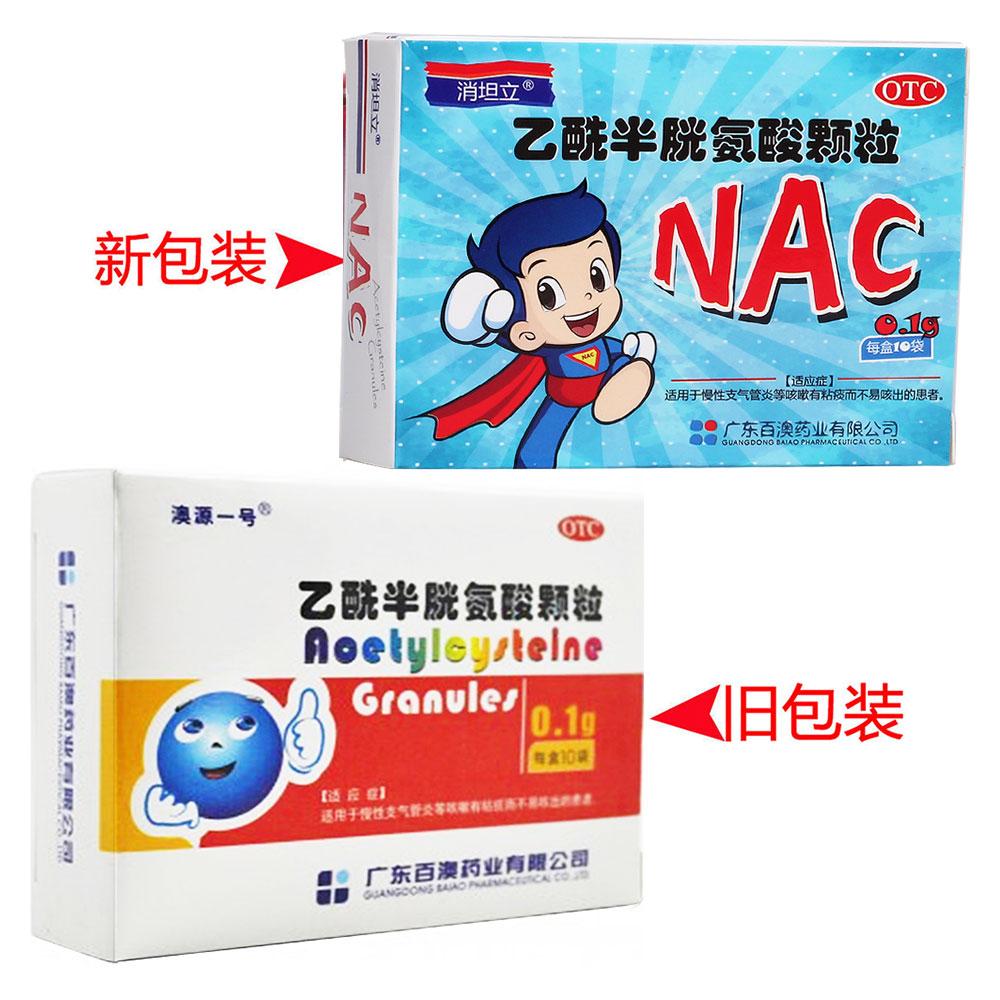 婴儿乙酰氨基酚药照片