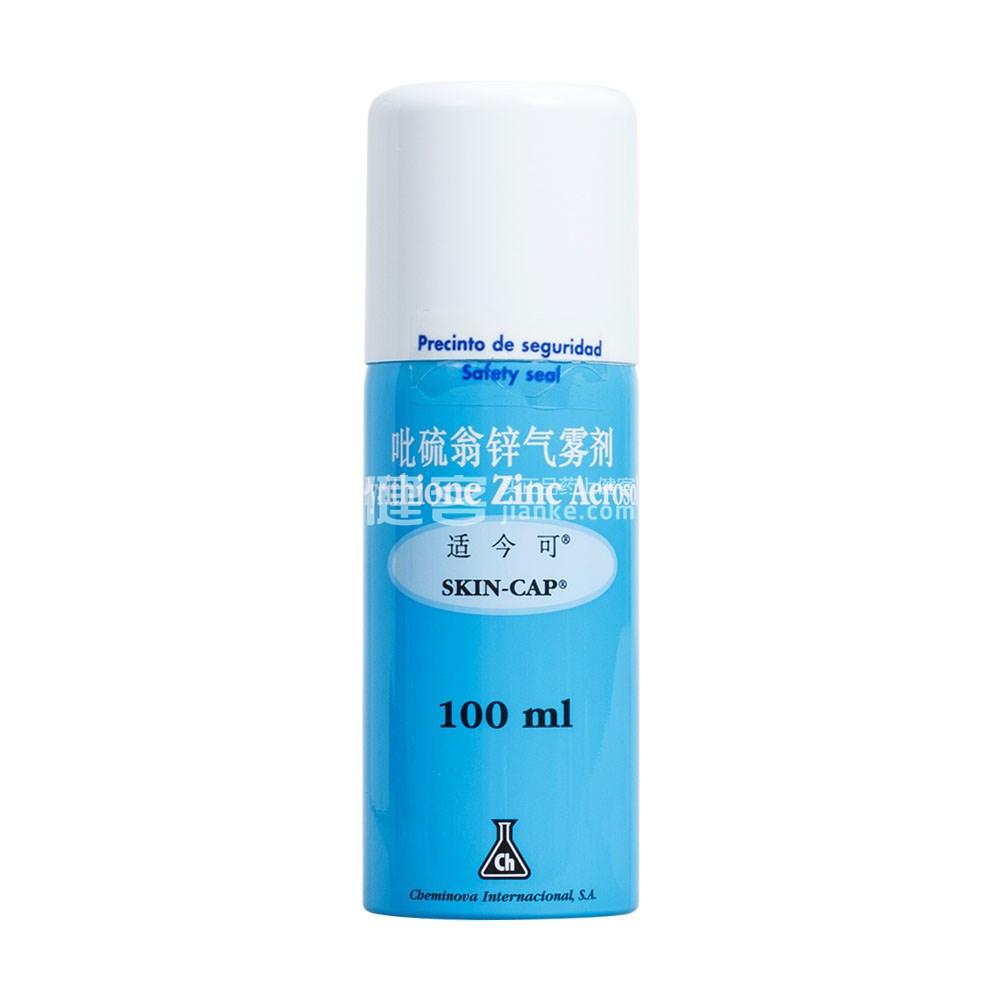 吡硫翁鋅氣霧劑