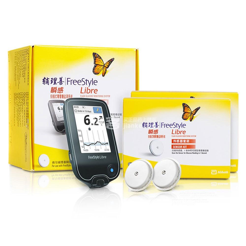 輔理善瞬感掃描式葡萄糖監測系統套裝