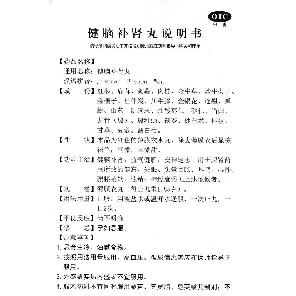 健腦補腎丸(榮昌制藥)