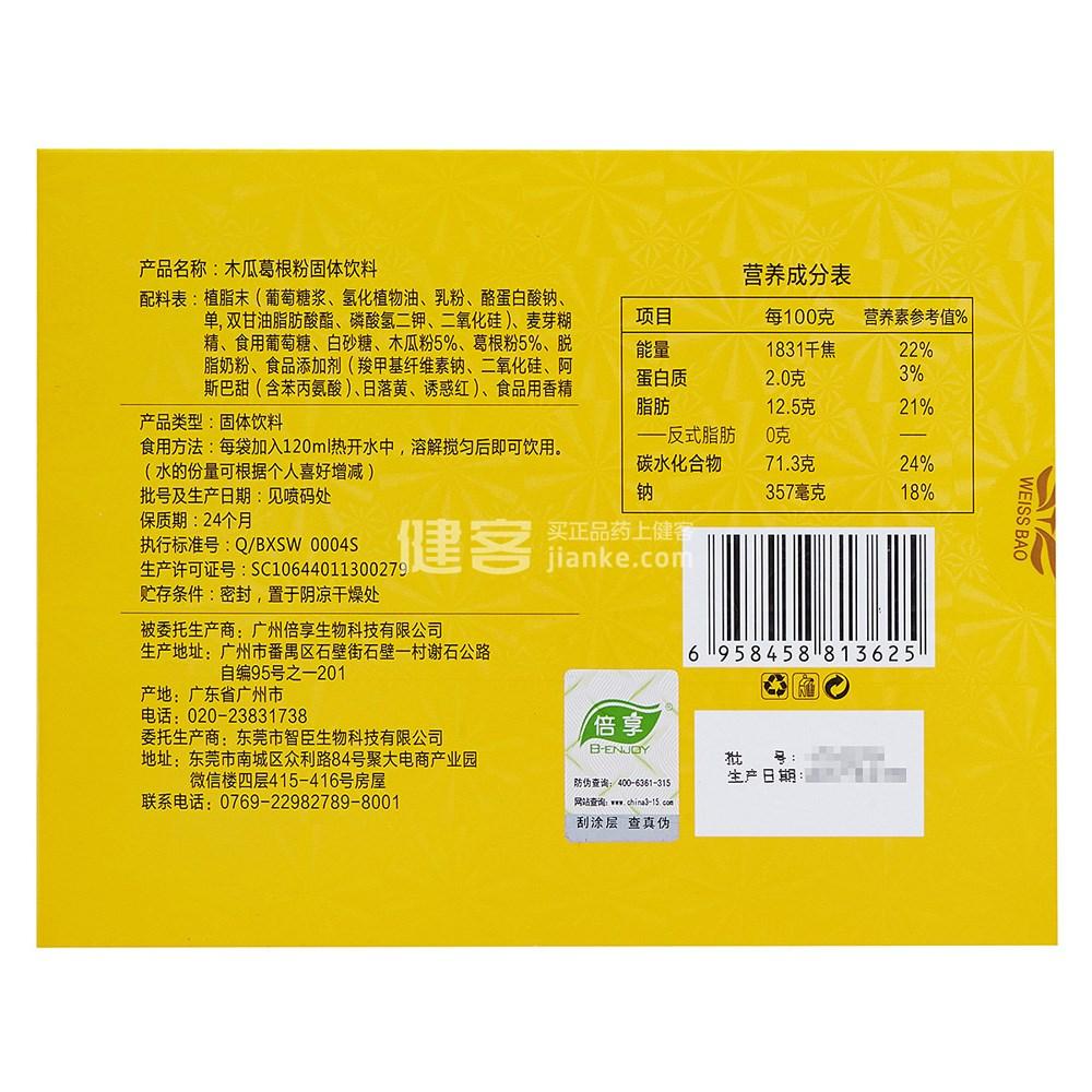 木瓜葛根粉固體飲料