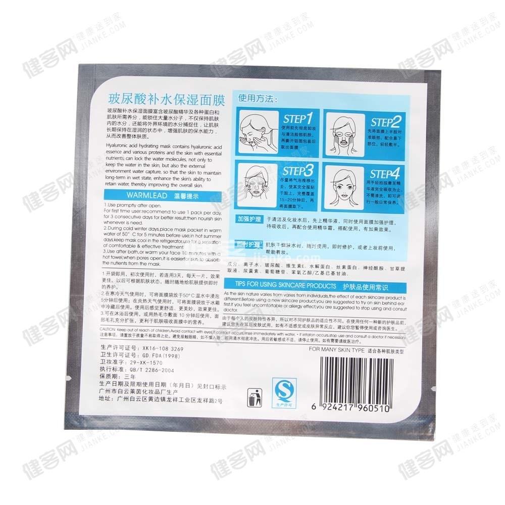 玻尿酸補水保濕面膜