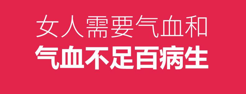药店手绘气血康海报