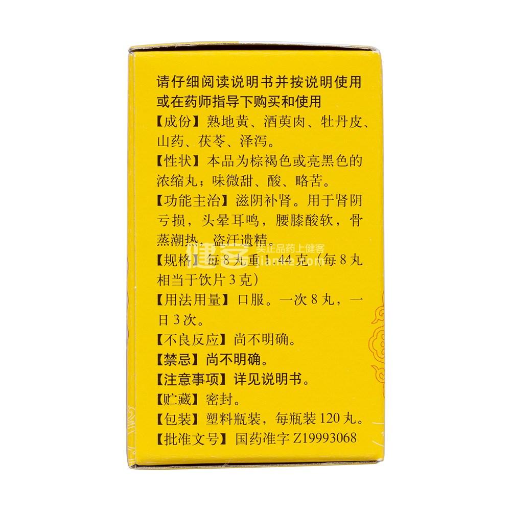 六味地黄丸(同仁堂)(浓缩丸)