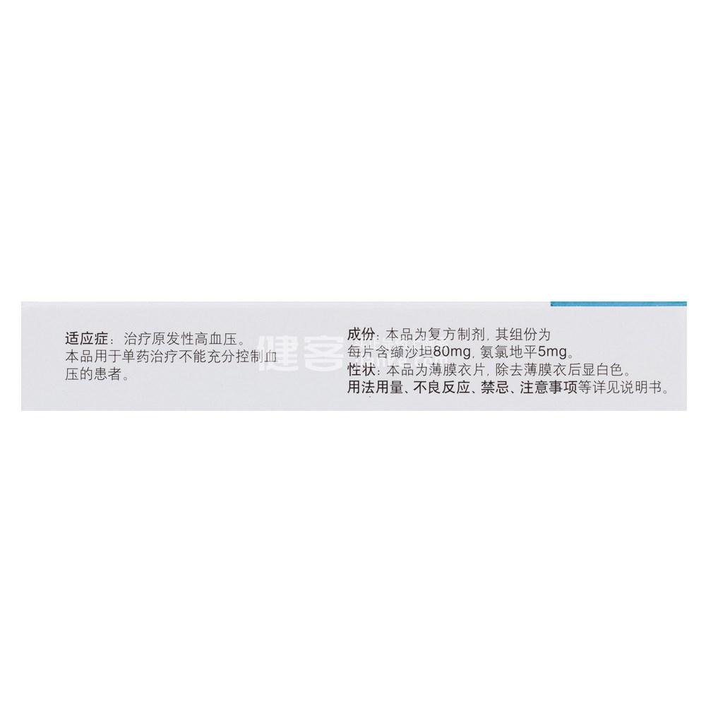 纈沙坦氨氯地平片(Ⅰ)