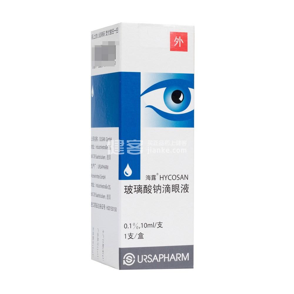 玻璃酸鈉滴眼液