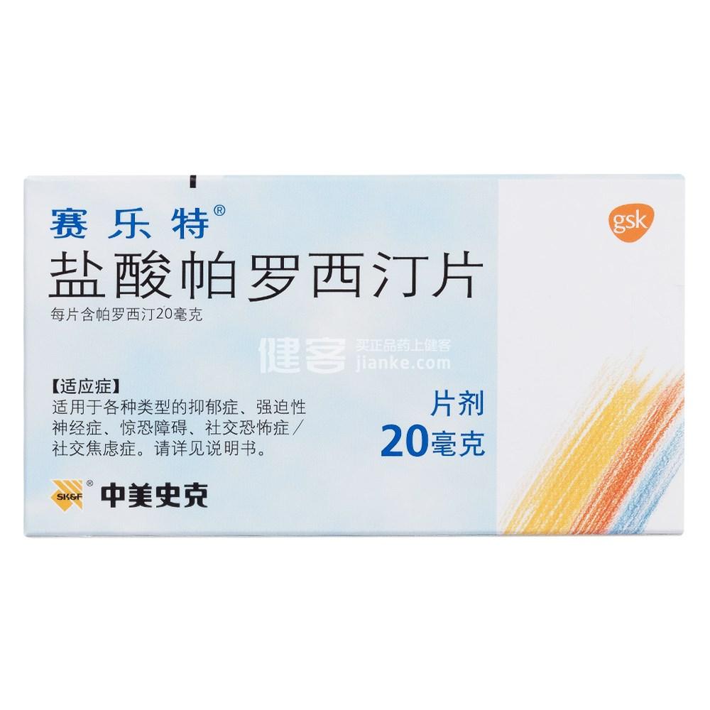 鹽酸帕羅西汀片
