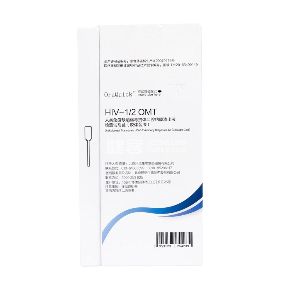 人类免疫缺陷病毒抗体口腔粘膜渗出液检测试剂盒(胶体金法)