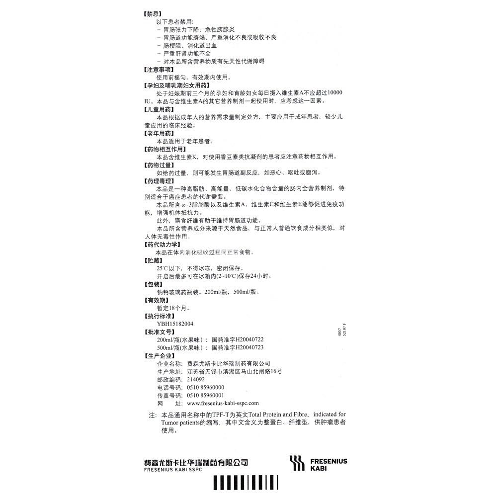 腸內營養乳劑(TPF-T)