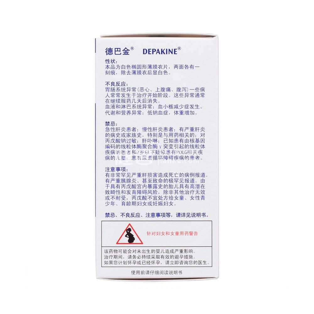 丙戊酸鈉緩釋片(I)