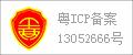 粤ICP备案10003304号