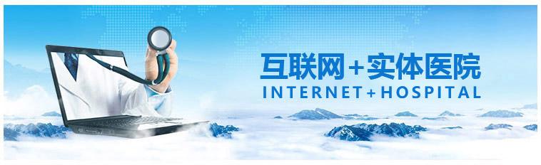 互联网医院