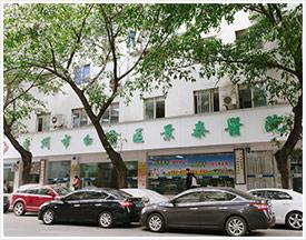 广州�景泰医院