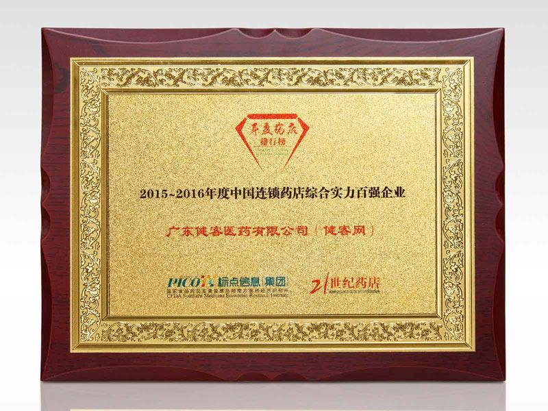 2015-2016年度中国连锁药店综合实力百强企业
