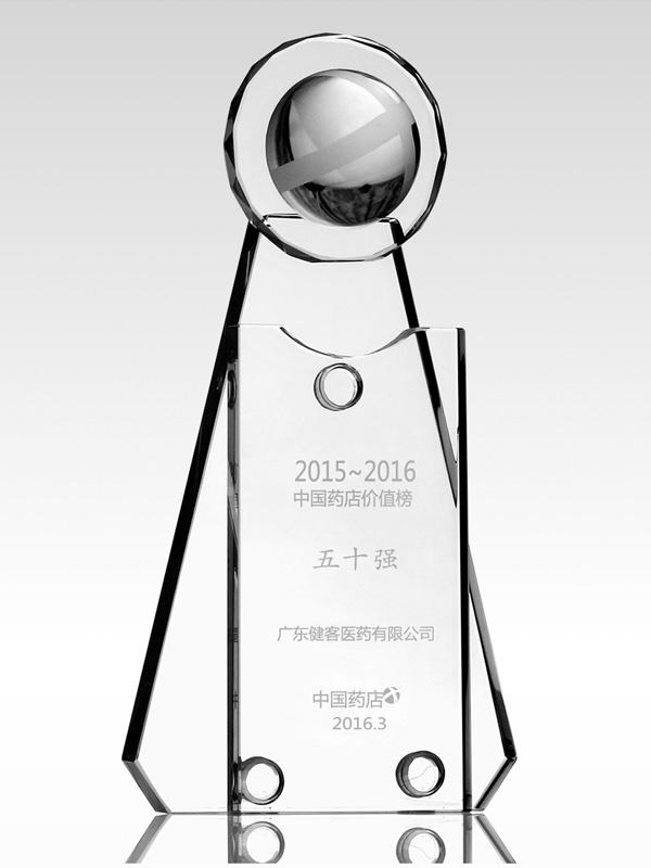 2015-2016年中国药店价值榜50强