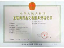 互联网药品交易服务资格证书